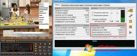 スクリーンショット Behold TV Windows 7版