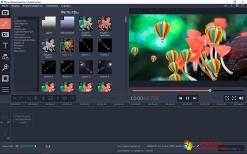 スクリーンショット Movavi Video Editor Windows 7版