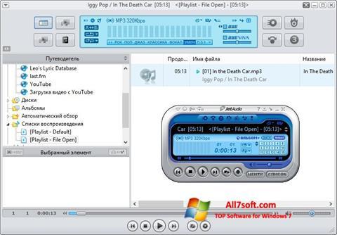 スクリーンショット JetAudio Windows 7版
