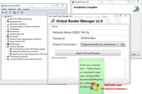 スクリーンショット Virtual Router Manager Windows 7版