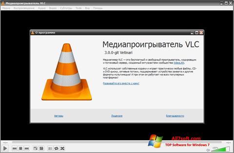 スクリーンショット VLC Media Player Windows 7版